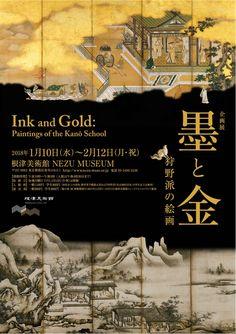 Japan Graphic Design, Japanese Poster Design, Japan Design, Graphic Design Posters, Graphic Design Illustration, Graphic Design Inspiration, Poster Designs, Dm Poster, Typography Poster