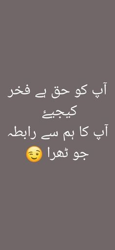 Caring Quotes For Lovers, Lovers Quotes, Quotes About Love And Relationships, Relationship Quotes, Urdu Quotes Islamic, Funny Quotes In Urdu, Positive Attitude Quotes, Love Quotes Poetry, Beautiful Words Of Love