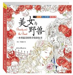 Beauty And The Beast Coloring Books For Adults Children Relieve Stress Painting Drawing Garden Art Colouring