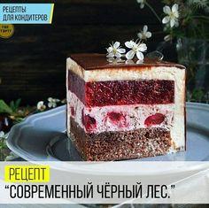 "Рецепт ""Современный черный лес"" Frosting Recipes, Cake Recipes, Dessert Recipes, Kiev Cake, Cakes Without Fondant, Inside Cake, Russian Cakes, Fancy Desserts, Mousse Cake"