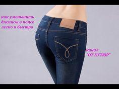 Как правильно ушить брюки или джинсы в поясе ! by Nadia Umka ! - YouTube