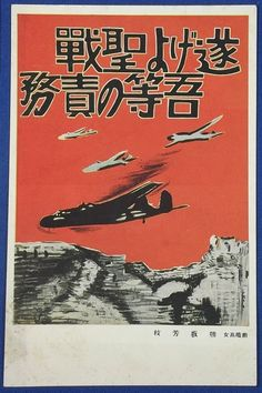 "1930's Sino Japanese War time Postcard ""Accomplish the Holy War. That is our duty"" (Artwork in The 14th Division's Poster Art Contest) / Aircraft art by girls high school student / airplane military army propaganda / vintage antique old Japanese military war art card / Japanese history historic paper material Japan"