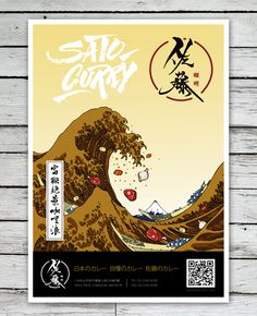 Watch out !! it's CURRY WAVE. sato curry poster design.