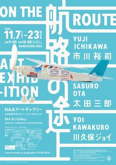 on the route art exhibition poster Japan Graphic Design, Japanese Poster Design, Japan Design, Graphic Design Posters, Graphic Design Illustration, Poster Designs, Dm Poster, Poster Layout, Ad Layout