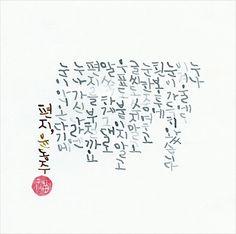 윤동주, 편지