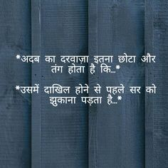 Faith Quotes, True Quotes, Motivational Quotes, Inspirational Quotes, True Sayings, Hindi Shayari Inspirational, Hindi Qoutes, Best Friend Poems, Smile Word
