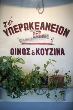 uperokianio (12) My Athens, Greece Travel, Neon Signs, Islands, Sea, Spaces, Nature, Food, Naturaleza