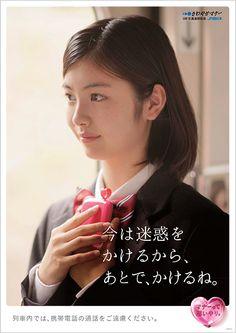浜辺美波|JR西日本 さわやかマナーキャンペーン「マナーって思いやり。」 携帯電話・スマートフォンでの着信音や通話編 | tenslives
