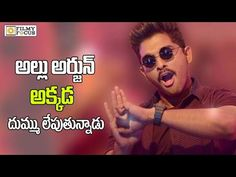 Allu Arjun Yodhavu Malayalam Movie Two weeks Collections!  - Filmyfocus.com - http://www.indialikes.com/2016/07/04/allu-arjun-yodhavu-malayalam-movie-two-weeks-collections-filmyfocus-com/