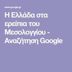 Η Ελλάδα στα ερείπια του Μεσολογγίου - Αναζήτηση Google