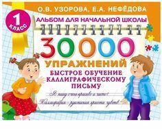 О. В. Узорова, Е. А. Нефёдова 30000 упражнений. Быстрое обучение каллиграфическому письму-1 (700x560, 460Kb)