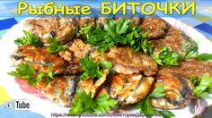 "Рыбные БИТОЧКИ по-одесски (Fish meatballs in Odessa) watch: https://www.youtube.com/watch?v=YZe_pcpgmrU ____________________________ Всем привет! это канал ""..."
