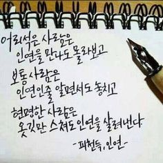 인연 피천득에 대한 이미지 검색결과 Wise Quotes, Famous Quotes, Korean Language, Typography, Lettering, Self Development, Cool Words, Sentences, Quotations