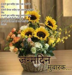Happy Birthday Wishes In Hindi , Best Collection of Birthday wishes for Mother and Quotes . Wish your love one with the best collection of Happy birthday messages. Birthday Surprise Husband, Happy Birthday Mummy, Birthday Wishes For Mother, Birthday Wishes Flowers, Birthday Ideas For Her, Birthday Presents For Girls, Birthday Wishes And Images, Best Birthday Wishes, Birthday Wishes Quotes