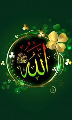 Islam Quran, Doa Islam, Allah Islam, Allah Wallpaper, Islamic Quotes Wallpaper, Allah Calligraphy, Islamic Art Calligraphy, Islamic Images, Islamic Pictures