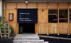 御用蕎麦司 本家尾張屋 – HONKE OWARIYA – Japanese Shop, Japanese Modern, Japanese Interior, Japanese Restaurant Design, Restaurant Interior Design, Shop Interior Design, Design Entrée, Facade Design, Store Design