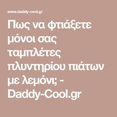 Πως να φτιάξετε μόνοι σας ταμπλέτες πλυντηρίου πιάτων με λεμόνι; - Daddy-Cool.gr Cleaning, Math Equations, Tips, Advice, Home Cleaning