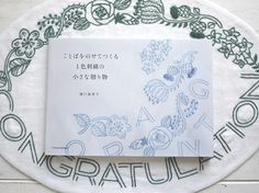 New embroidery book by yumiko higuchi