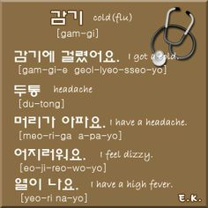 #korea #korean #basickorean #learnkorean #koreanlanguage #studykorean