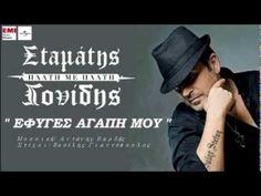 ΣΤΑΜΑΤΗΣ ΓΟΝΙΔΗΣ -  ΕΦΥΓΕΣ ΑΓΑΠΗ ΜΟΥ  NEW SONG 2013 (+playlist)