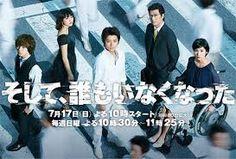 無人生還 第8集 Soshite Dare mo Inaku Natta Ep 8 Japnes Eng Sub Dailymotion Video