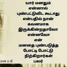 The Words, Photo Quotes, Picture Quotes, Unique Quotes, Inspirational Quotes, Love Failure Quotes, Fine Quotes, Tamil Love Quotes, Language Quotes