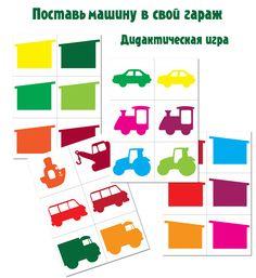 Дидактическая игра по изучению цвета - Поставь машину в гараж