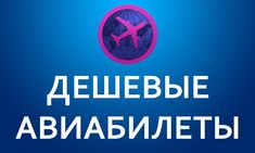 ce3ba8966076 Поиск дешевых авиабилетов. Билеты на самолет в 220 стран мира. Поиск и  сравнение цен