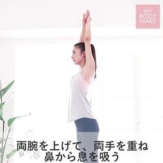 下腹ぺたんこポーズ | MY BODY MAKE(マイボディメイク) Body Stretches, Health Care, Exercise, Yoga, Fitness, How To Make, Beauty, Eyes, Brown