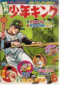 """coke707: """" Bessatsu Shônen King (Shonen Gahosha) """""""