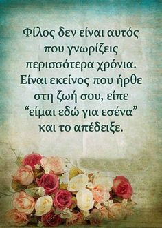 Greek Quotes, Wise Quotes, Movie Quotes, Greek Words, Love Others, Friendship, Wisdom, Beautiful, Bff
