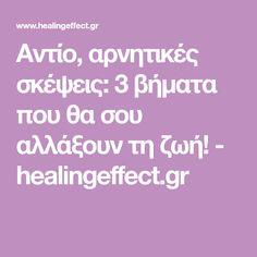Αντίο, αρνητικές σκέψεις: 3 βήματα που θα σου αλλάξουν τη ζωή! - healingeffect.gr