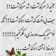 Some Good Quotes, One Word Quotes, Good Life Quotes, Condolence Letter, Pashto Quotes, Father Poems, Sad Texts, Hard Work Quotes, Persian Poetry
