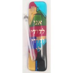 The Perfect Keepsake Mezuzah For Your Broken Wedding Glass Give Or Cherish This Artful Piece Has A Separate Tube Into Which You Place