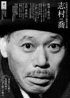 Takashi Shimura / Japanese actor