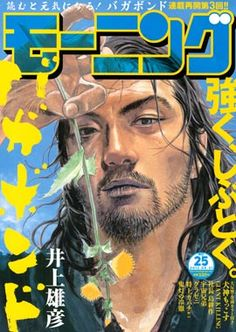 Takehiko Inoue's Vagabond on the cover of the May 14-18, 2012 issue of Kodansha's Weekly Morning Magazine.