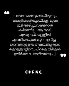 Malayalam Quotes, Life Quotes, Feelings, Quotes About Life, Quote Life, Living Quotes, Quotes On Life, Life Lesson Quotes