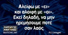 . Funny Picture Quotes, Funny Quotes, Free Therapy, Try Not To Laugh, Funny Thoughts, Can't Stop Laughing, Greek Quotes, Just For Laughs, Laugh Out Loud