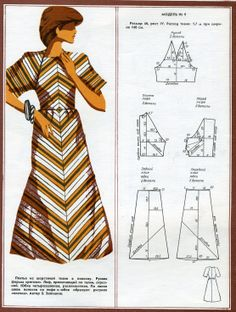 Мода 1978 г