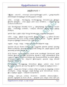 Hansikasuga Tamil Novels Pdf