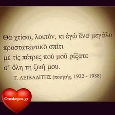 Πετραδάκι πετραδάκι.... Favorite Quotes, Best Quotes, Love Quotes, Inspirational Quotes, Silly Quotes, Proverbs Quotes, Greek Quotes, Amazing Quotes, Word Porn