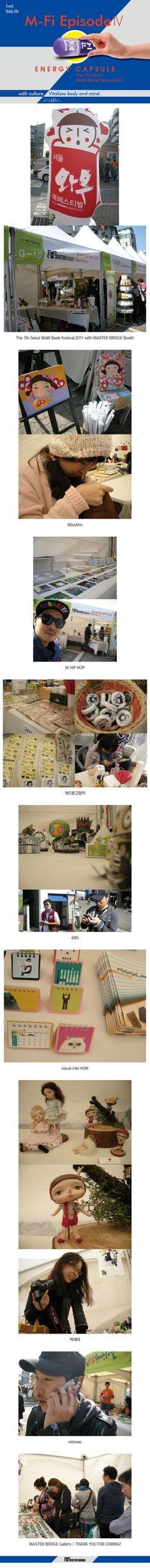 M-Fi《Episode》∥ Art & Culture // The 7th Seoul WoW Book Festival. 2011 : 네이버 블로그