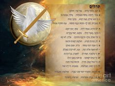 Psalm 91 written in Hebrew. Art by Jennifer Page Christian Facebook Cover, Abba Father, Prophetic Art, Word Study, Spiritual Gifts, Some Words, Art Pages, Psalms, Psalm 91