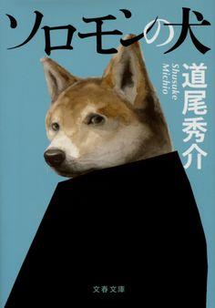伊藤彰剛 : BOOK ソロモンの犬 / 道尾秀介(著)