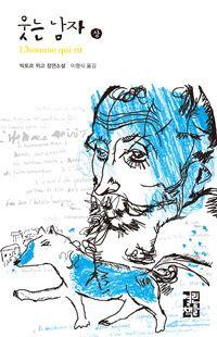 [웃는 남자 – 상] 빅토르 위고 지음 | 이형식 옮김 | 열린책들 | 2009-12-04 | 원제 L'Homme qui Rit (1869년) | 열린책들 세계문학 85 | 2013-04-06 읽음