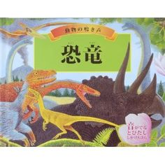 動物の鳴き声 恐竜 (音がでるとびだししかけえほん)