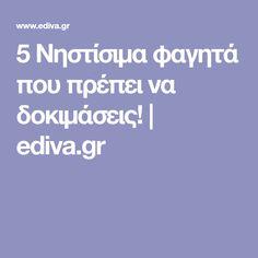 5 Νηστίσιμα φαγητά που πρέπει να δοκιμάσεις!   ediva.gr Recipies, Kochen, Recipes, Rezepte