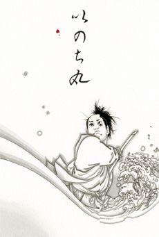 山口晃 いのち丸(2010年個展DMのための原画、一部加工) 2010 紙にペン、水彩 30.3×20.5cm ©YAMAGUCHI Akira Courtesy Mizuma Art Gallery
