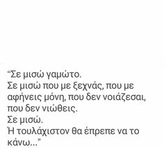 Σε μισώ ή τουλάχιστον θα έπρεπε να το κάνω Sad Love Quotes, Greek Quotes, Couple Quotes, Relationship Quotes, Meant To Be, Qoutes, Poems, Lyrics, How Are You Feeling