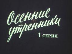 «Осенние утренники», Александр Муратов, СССР, 1985